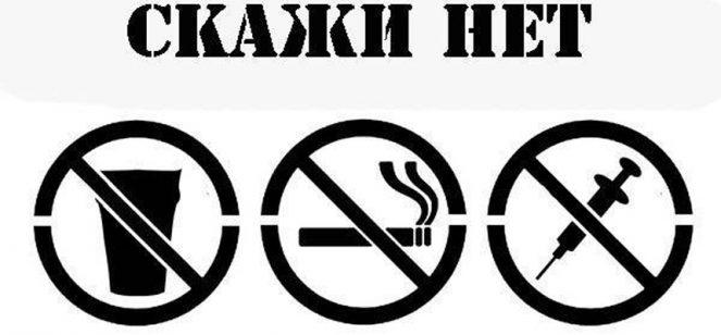 «нет» вредным привычкам